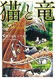 このマンガがすごい! comics 猫と竜 (このマンガがすごい!Comics)
