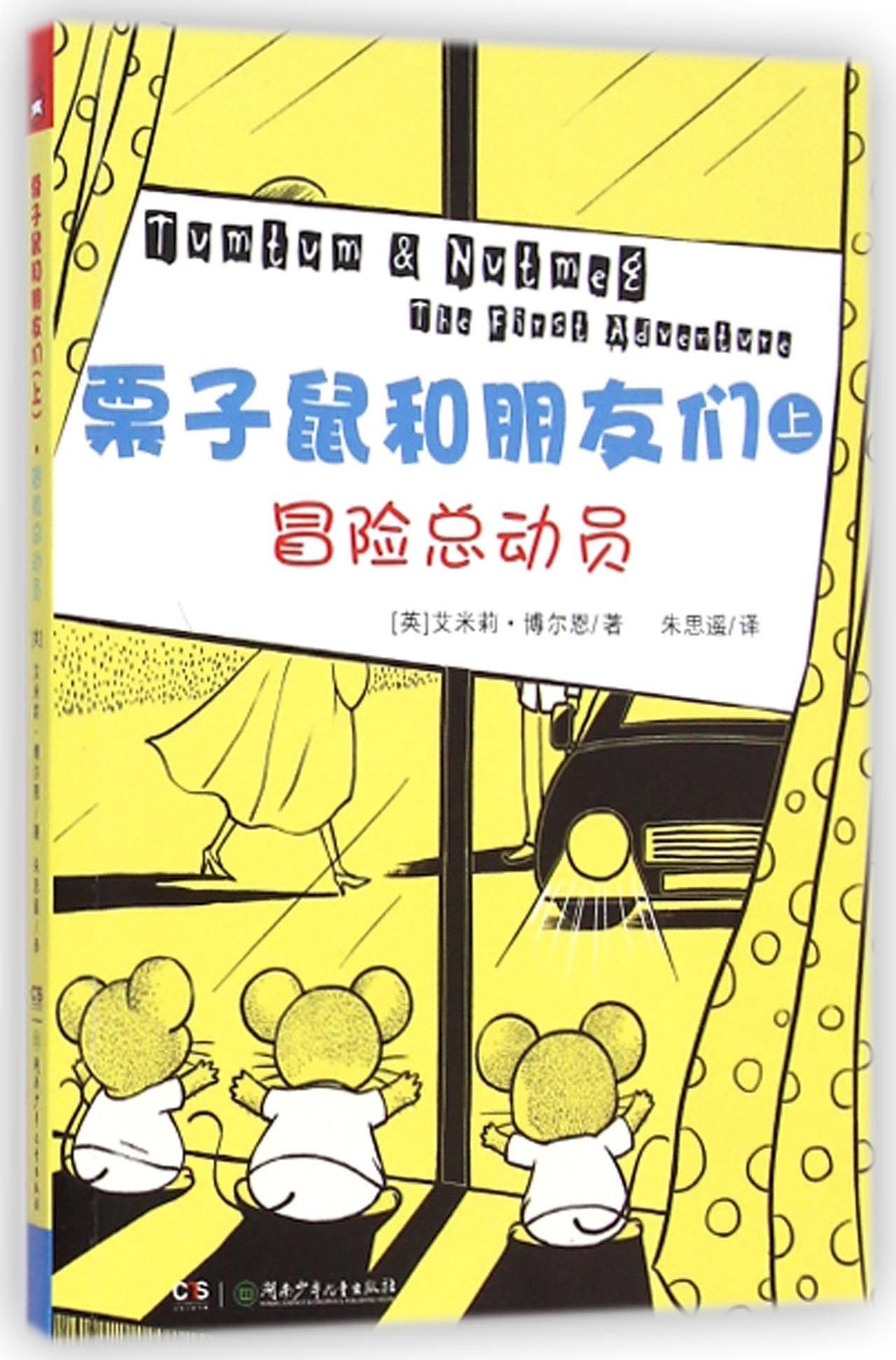 TumTum & Nutmeg The First Adventure (Chinese Edition): Emily Baulne:  9787556204953: Amazon.com: Books