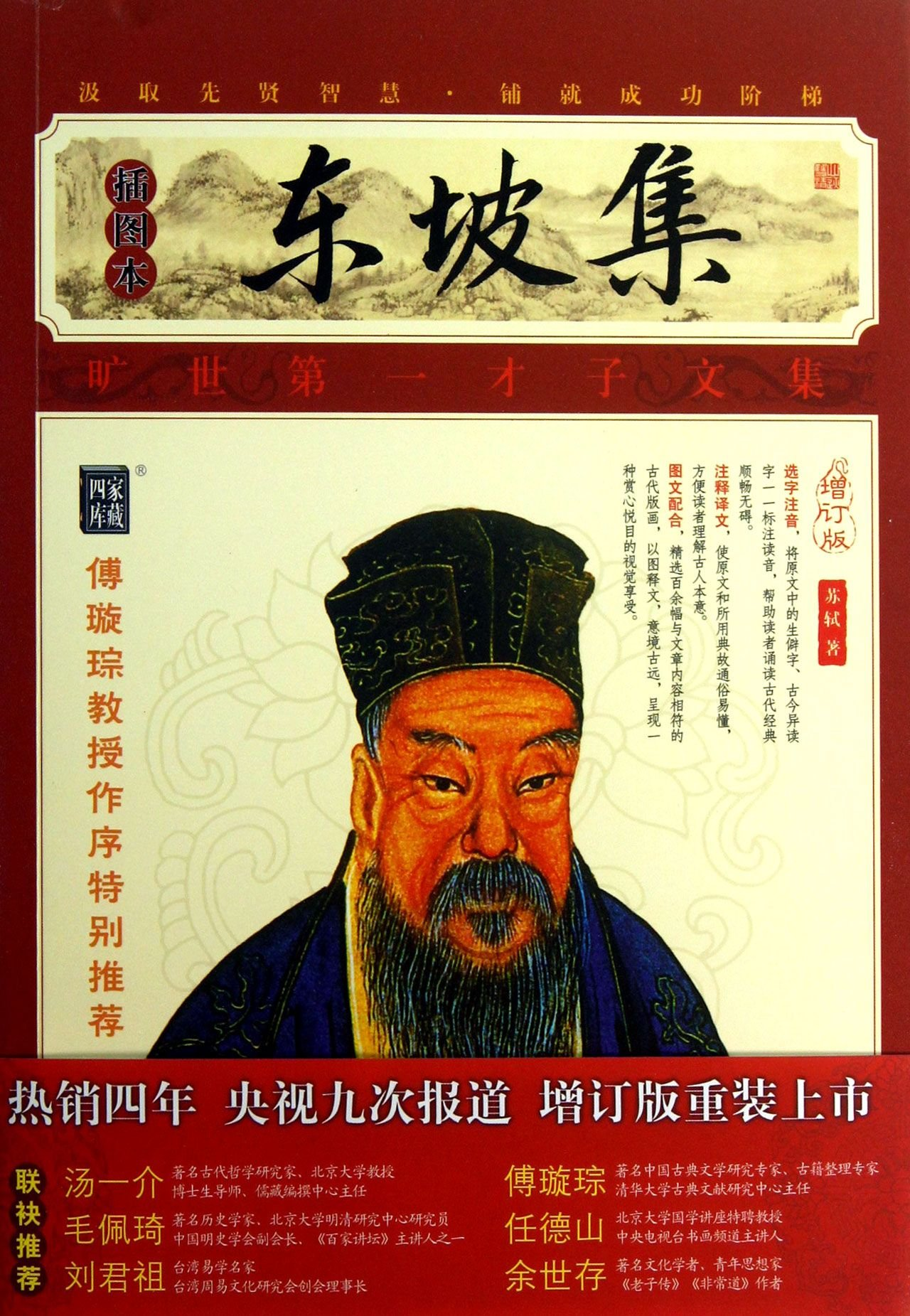 Download The Selected Works of Su Shi (The Revised and Enlarged Illustrated Edition) (Chinese Edition) ebook