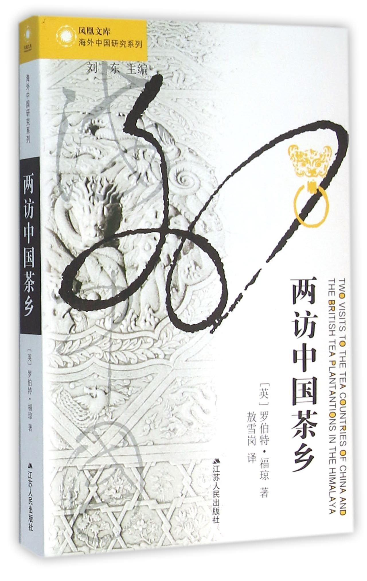 Download 两访中国茶乡/海外中国研究系列/凤凰文库 pdf epub