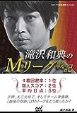 滝沢和典のMリーグ戦記 (日本プロ麻雀連盟BOOKS)