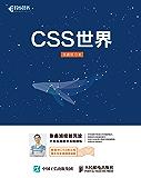 CSS世界(异步图书)
