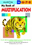 My Book of Multiplication (Kumon Workbooks)