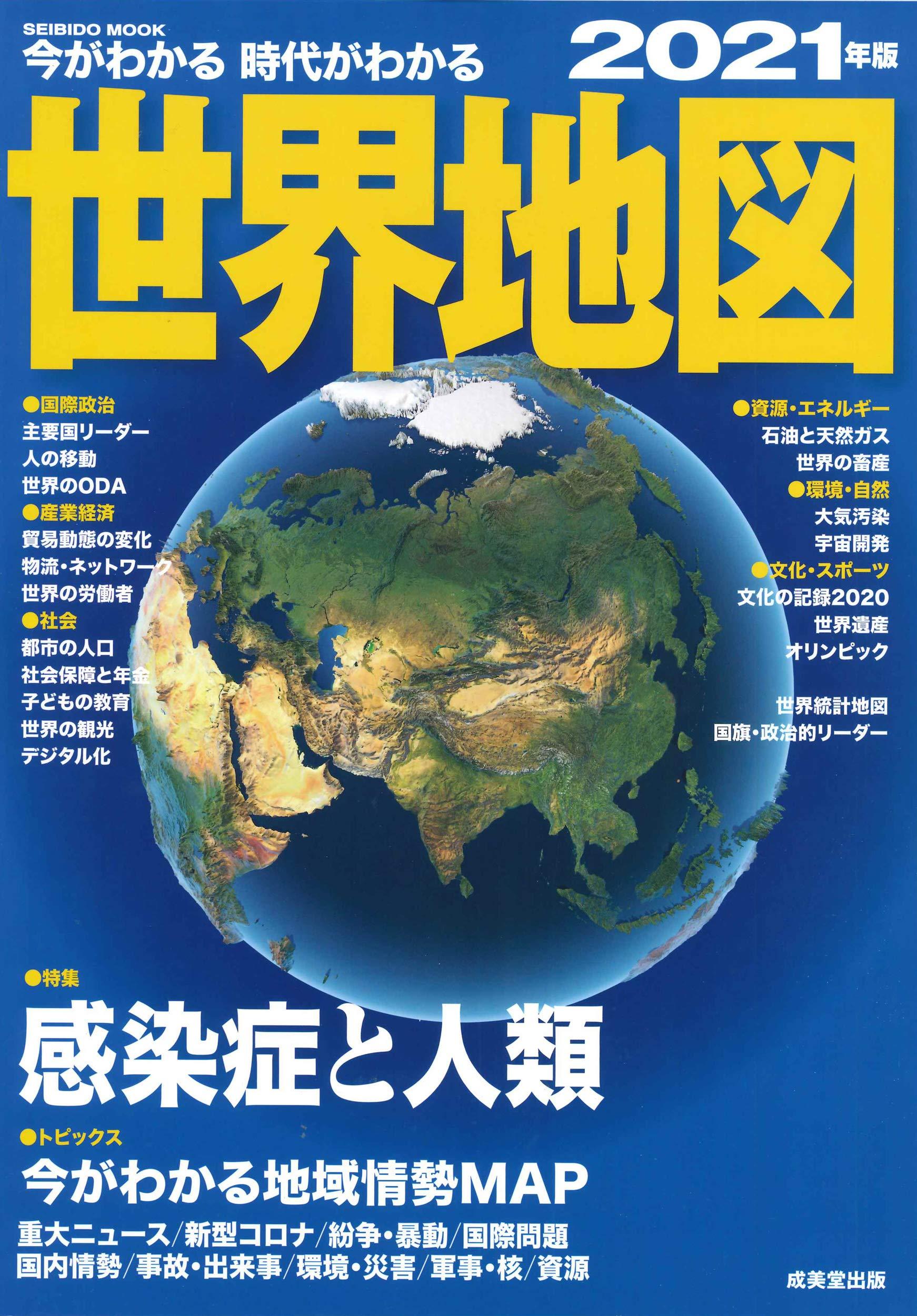 地図 コロナ 世界