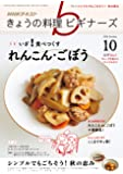 NHKきょうの料理ビギナーズ 2018年 10 月号 [雑誌]