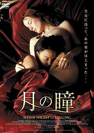 Amazon   月の瞳 [DVD]   映画