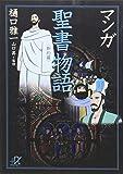 マンガ聖書物語<新約篇> (講談社+α文庫)