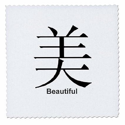 Amazon Chinese Chinese Symbol Beautiful 10x10 Inch Quilt