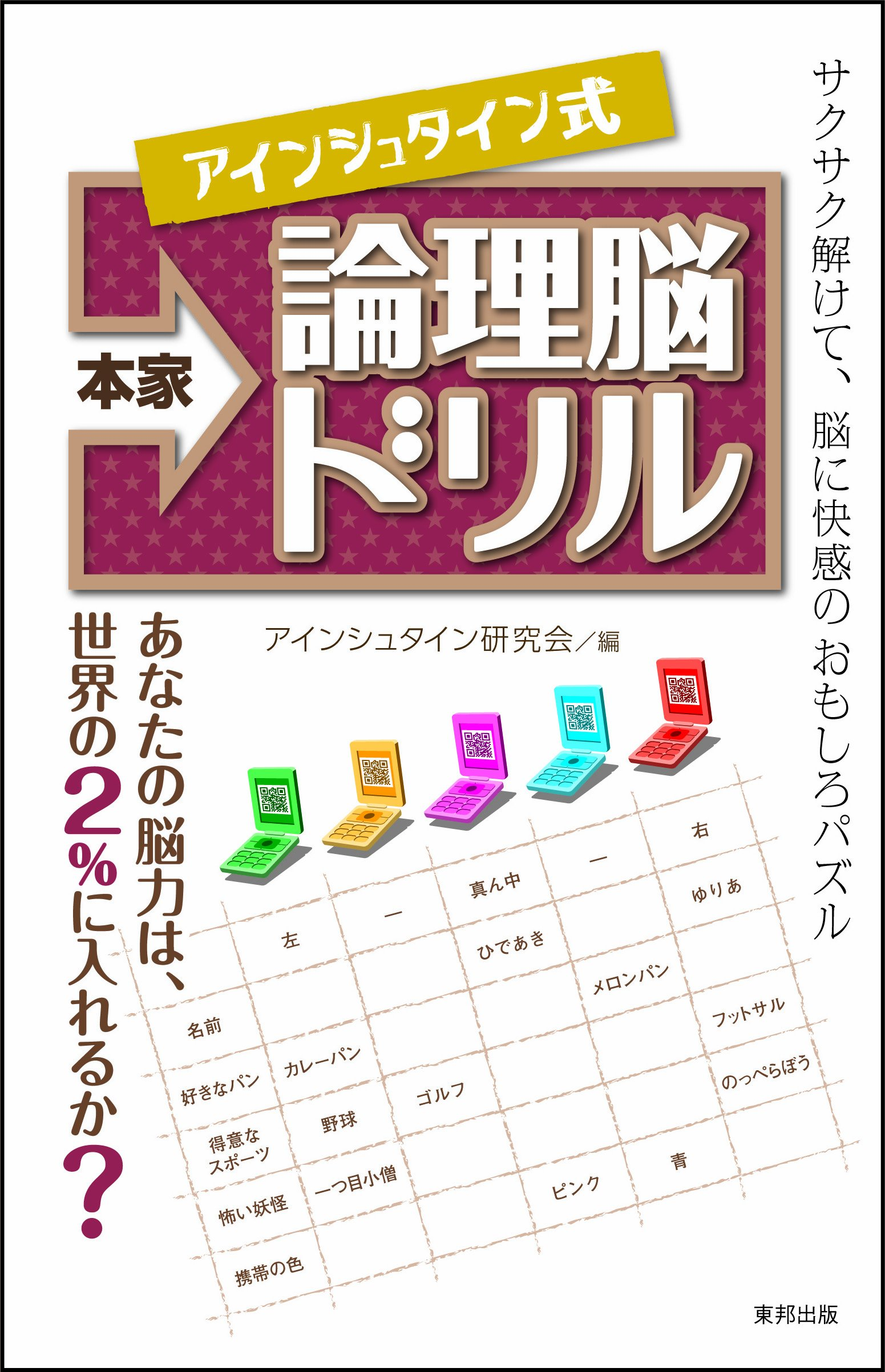 Download Honke ainshutainshiki ronrinō doriru pdf epub
