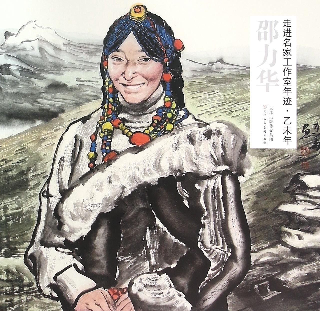 Download 走进名家工作室年迹(乙未年邵力华) pdf