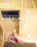CREA 2019年10月号[雑誌]