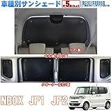 車種別サンシェード ホンダ NBOX JF1 JF2 対応 リアとリアサイド計5面1セット