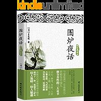 围炉夜话(处世哲学的集大成者,传世数百年,历久弥新。与《菜根谭》、《小窗幽记》并称为中国人修身养性的三大奇书) (智慧的馨香-一生必读国学经典系列 10)