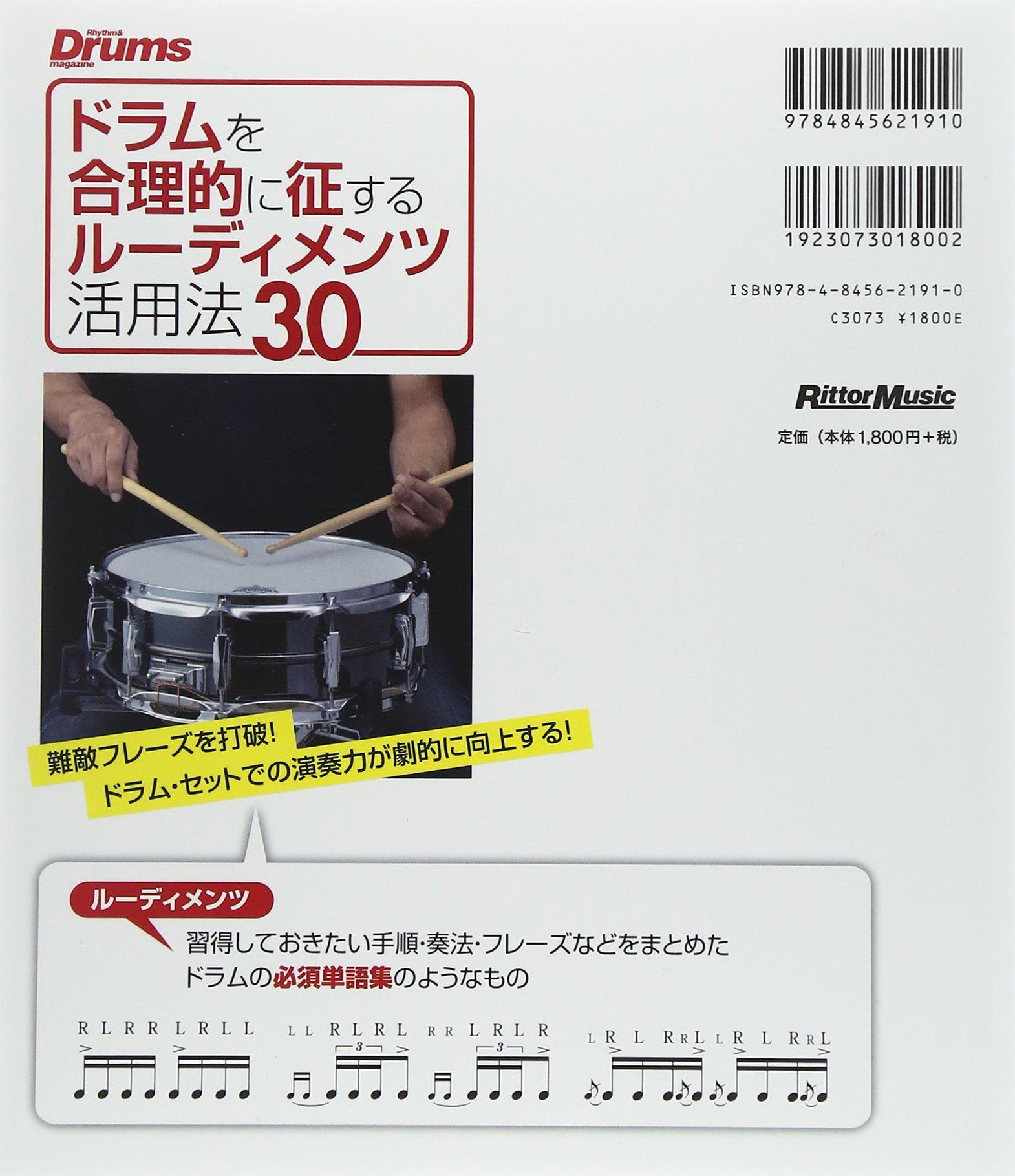 """""""ドラムを合理的に征するルーディメンツ活用法30"""