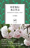木を知る・木に学ぶ (ヤマケイ新書)