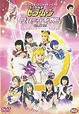 美少女戦士セーラームーン 新かぐや島伝説 改訂版 [DVD]