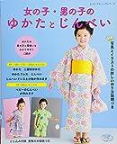 女の子・男の子のゆかたとじんべい (レディブティックシリーズno.4413)