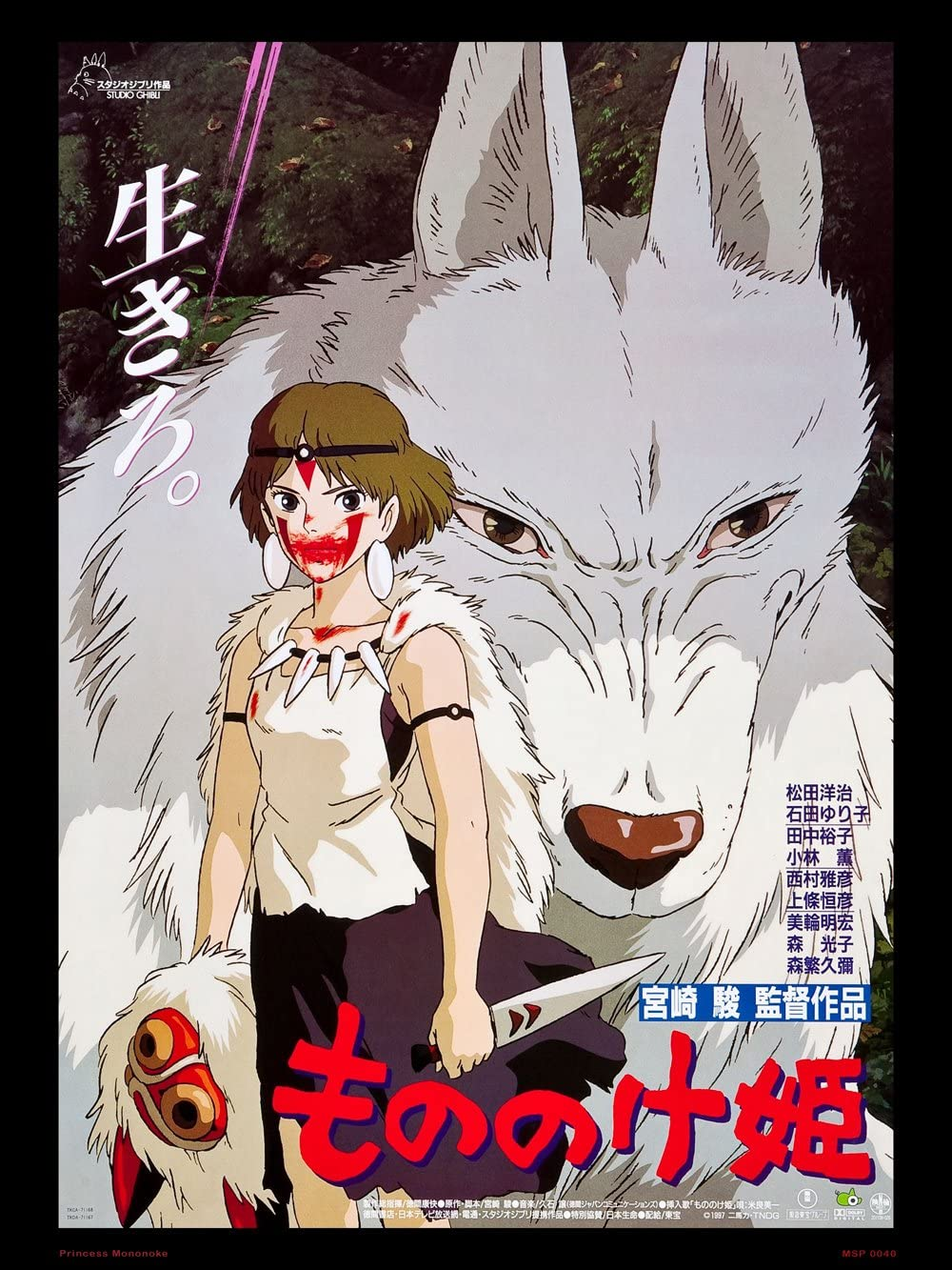 Princess Mononoke Studio Ghibli Movie Poster Print T238 A4 A3 A2 A1 A0|