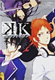 K -カウントダウン-(1) (KCx)