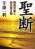 聖断 昭和天皇と鈴木貫太郎 (PHP文庫)