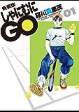 新装版 しゃにむにGO 1 (花とゆめコミックス)