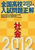 2012年受験用 全国高校入試問題正解 社会 (旺文社全国高校入試問題正解)