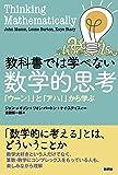 教科書では学べない数学的思考: 「ウーン!」と「アハ!」から学ぶ
