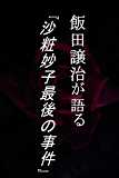 飯田譲治が語る『沙粧妙子最後の事件』