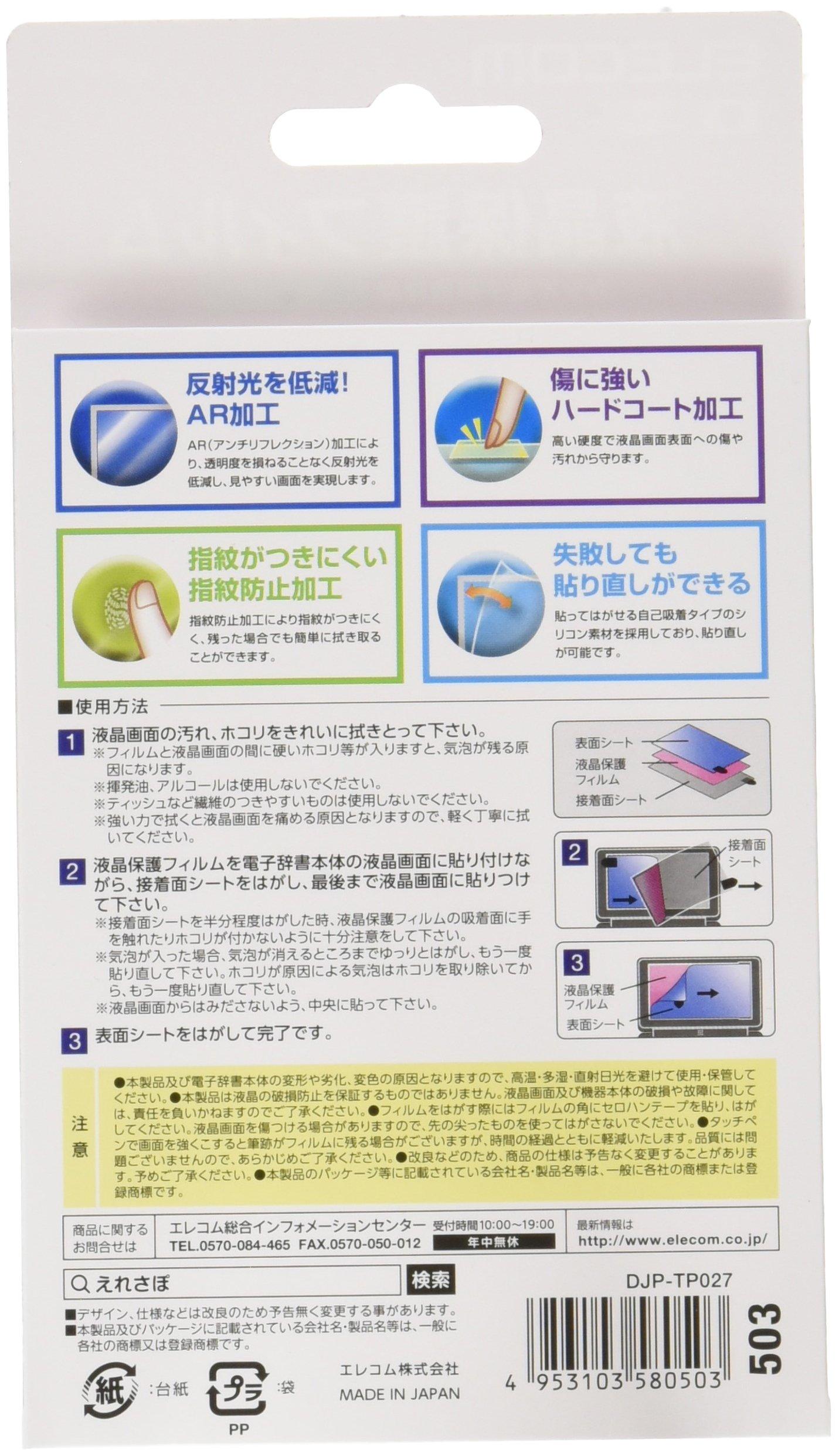 ELECOM electronic dictionary film CASIO XD-K Series DJP-TP027 by ELECOM (ELECOM) (Image #4)
