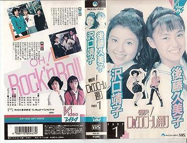 Amazon.co.jp: 痛快!ロックンロール通り(1) [VHS]: 沢口靖子, 後藤 ...