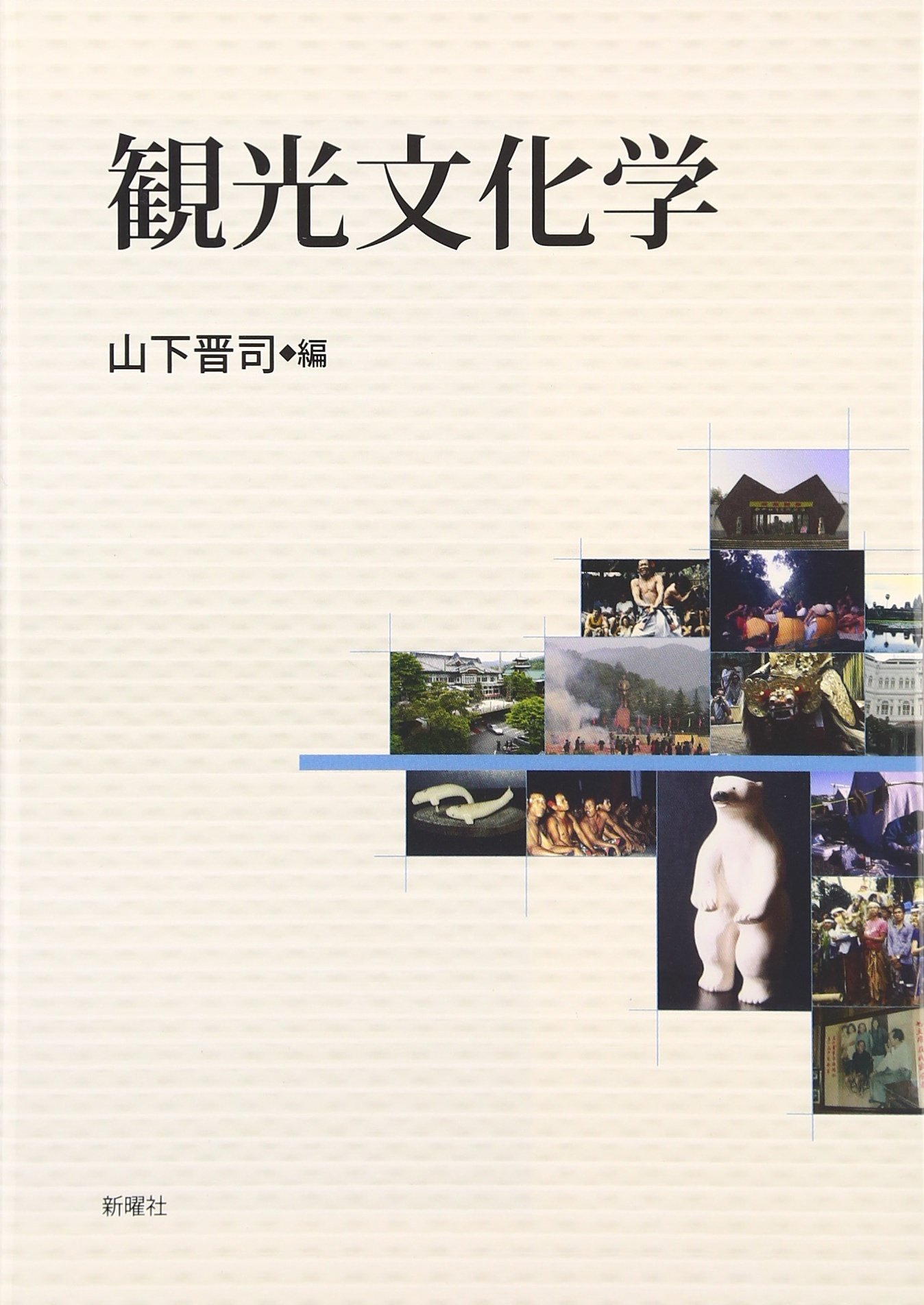 Download Kankō bunkagaku ebook