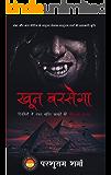 Khoon Barsega (Hindi Edition)