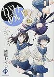 かみあり(4) (IDコミックス REXコミックス)