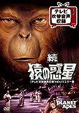続 猿の惑星(テレビ吹替音声収録)HDリマスター版 [DVD]