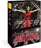 【Amazon.co.jp限定】ドキュメンタリー映画「アイドル」 コンプリートBlu-ray BOX