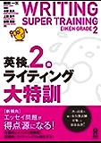 英検2級ライティング大特訓 (アスク出版)