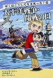 ぼくはこうして生き残った! (8) 太平洋戦争・開戦の日 (ぼくはこうして生き残った! 8)