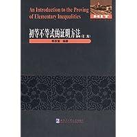 初等不等式的证明方法(第2版)