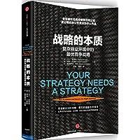 战略的本质:复杂商业环境中的最优战略