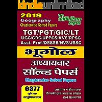 GEOGRAPHY (TGT/PGT/GIC/LT): HINDI BOOK (20190214 292)