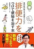 「排便力」をつけて便秘を治す本 (専門医が教える「便意リハビリ」)