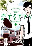 【フルカラー】恋するアプリ Love Alarm (2) (ぶんか社コミックス)