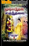 துஷ்யந்தன் சகுந்தலை: Dushyanta and Sakuntala (மஹாபாரதக் கதைகள் Book 4) (Tamil Edition)