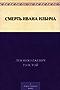 Смерть Ивана Ильича