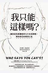 我只能這樣嗎?: 讓你從谷底翻身的七大生活原則,預約自己的理想人生 (Traditional Chinese Edition) Kindle Edition