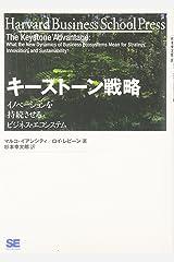 Kīsutōn senryaku : Inobēshon o jizokusaseru bijinesu ekoshisutemu Hardcover