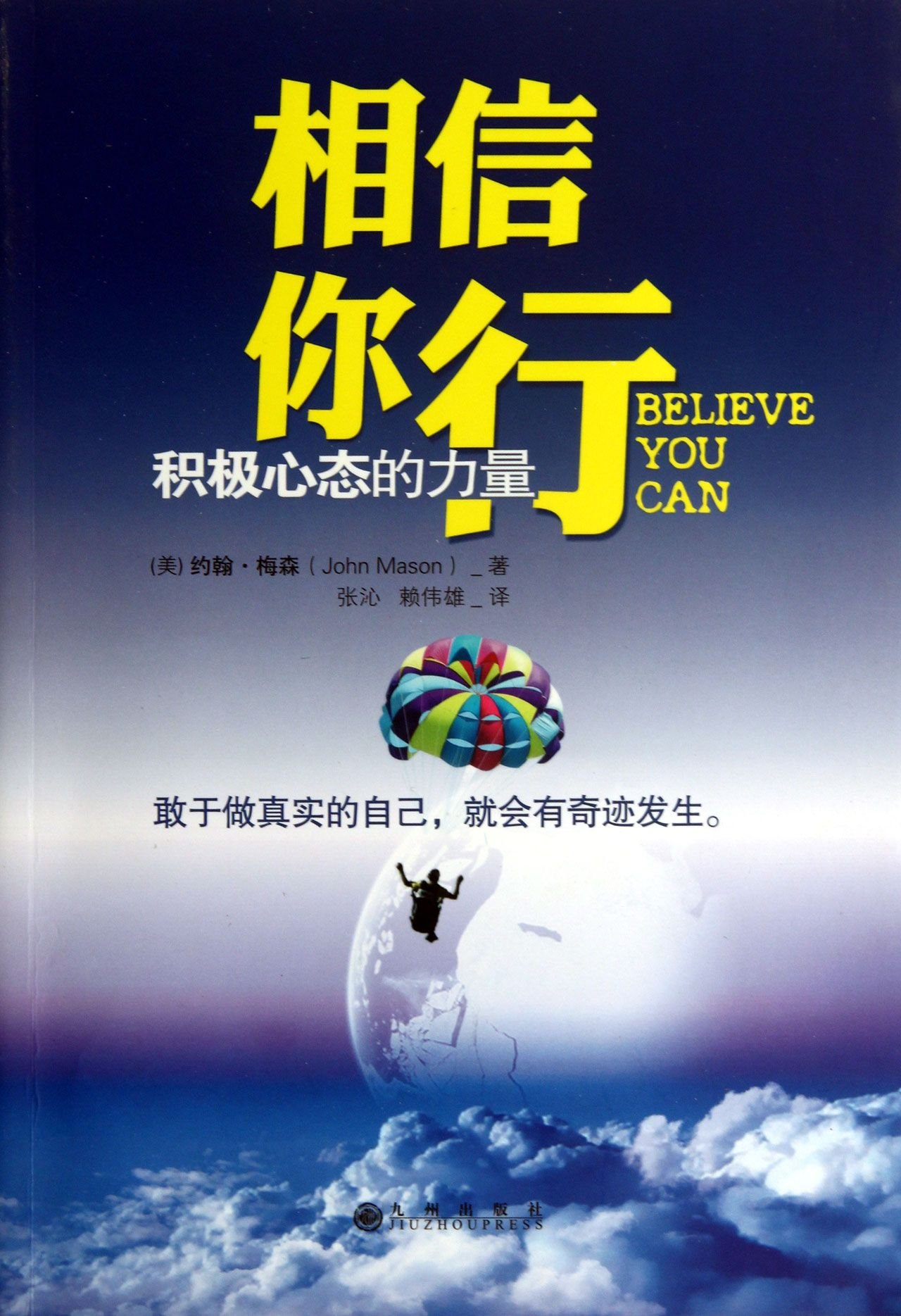 Read Online Believe You Can(Power of Positive Attitude) (Chinese Edition) pdf