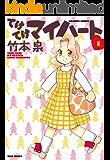 てけてけマイハート (1) (バンブーコミックス 4コマセレクション)