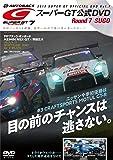 2019 SUPER GT オフィシャル DVD Rd.7 SUGO (レース 映像 DVD シリーズ)