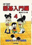 囲碁入門編〈4〉 (棋苑囲碁漫画読本)